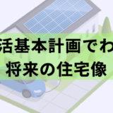 住生活基本計画をわかりやすく徹底解説【住宅の未来を読む】