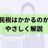 Resident-tax