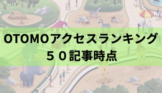 【50記事記念】アクセスランキング!