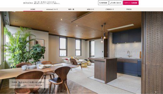 リノベマンション購入「ミタイナ(mitaina)」の魅力を解説