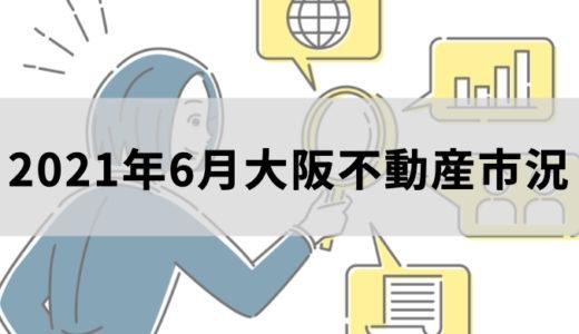 【2021年6月】大阪中古マンション・戸建・新築・土地動産市況