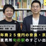3店舗で年商25億円!「旬の駅」のすごい出店戦略を社長に聞いてみた!