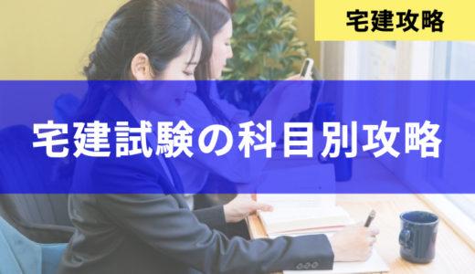 宅建試験の科目別攻略法・目標点を徹底解説!
